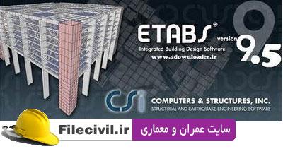 نرم افزار etabs 9.5