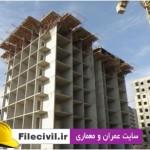 دانلود پروژه بتن ساختمان 7 طبقه با دیوار برشی