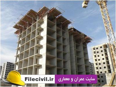 پروژه بتن ساختمان 7 طبقه با دیوار برشی