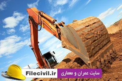 دانلود دستورالعمل اجرایی گودبرداری های ساختمانی
