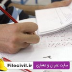 دانلود سوال آزمون نظارت و محاسبات رشته عمران اسفند 91