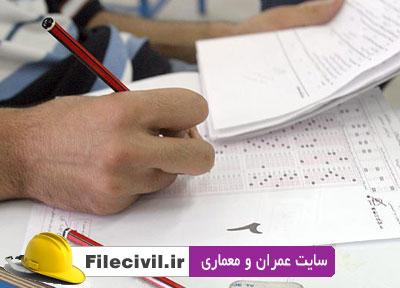 سوال آزمون نظارت و محاسبات رشته عمران اسفند 91