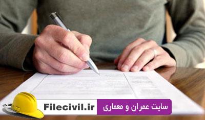 حل تشريحی سوالات آزمون نظارت و محاسبات اسفند 91