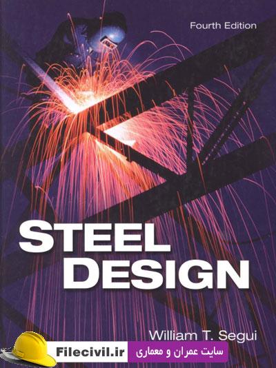 ویرایش چهارم کتاب Steel Design William T.segui
