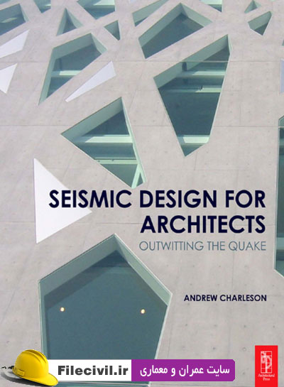 کتاب طراحی لرزه ای برای معماران Seismic Design for Architects