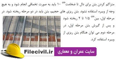 جزوه معرفی و شناخت انواع سقف های مسطح