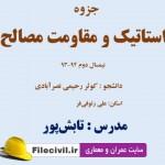دانلود جزوه استاتیک و مقاومت مصالح دکتر تابش پور