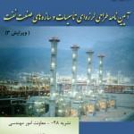 دانلود پیش نویس آیین نامه طراحی لرزه ای تاسیسات و سازههای صنعت نفت ویرایش 3
