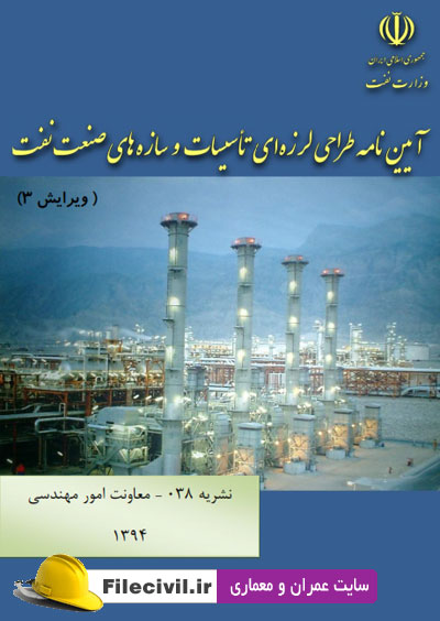 پیش نویس ویرایش سوم نشریه 038 صنعت نفت