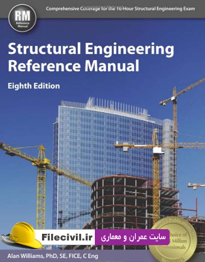 ویرایش هشتم کتاب Structural Engineering Reference Manual