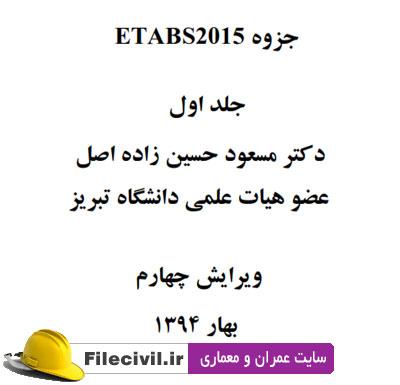 دانلود جزوه آموزش نرم افزار Etabs 2015 دکتر حسین زاده
