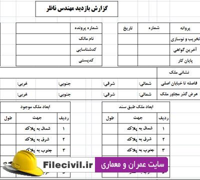 فرم گزارش بازدید مهندس ناظر از ساختمان