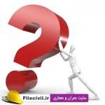دانلود پاسخ تشریحی آزمون دکتری عمران سازه 94