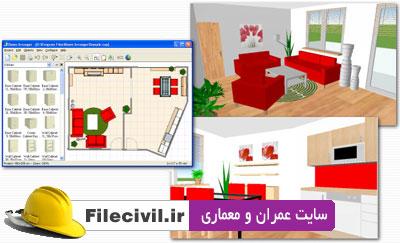 نرم افزار طراحی دکوراسیون داخلی Room Arranger 5.6.9