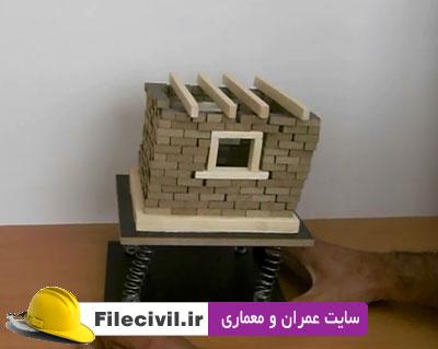 دانلود فیلم تست میز لرزان برای مدل سازه بنایی
