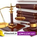 دانلود فایل اکسل محاسبه شاخص های تعدیل فهرست بها