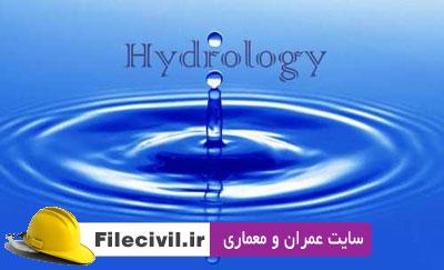 جزوه هیدرولوژی مهندسی دانشگاه علامه نائینی