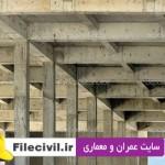 دانلود کتاب Seismic Design of Reinforced Concrete Structures