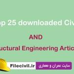 دانلود 25 مقاله پربازدید رشته عمران سایت الزویر (Elsevier) در سال 2014
