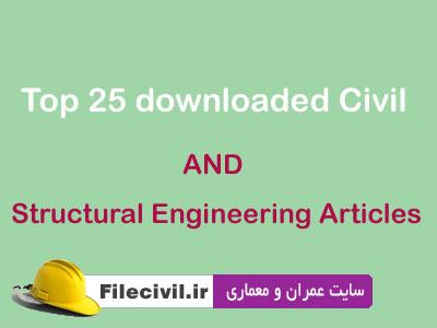 25 مقاله پربازدید رشته عمران سایت الزویر (Elsevier) در سال 2014