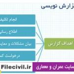 دانلود فایل کلاس گزارش نویسی سازمان نظام مهندسی تهران