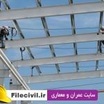 دانلود نرم افزار اکسل طراحی لاپه یا پرلین سقف