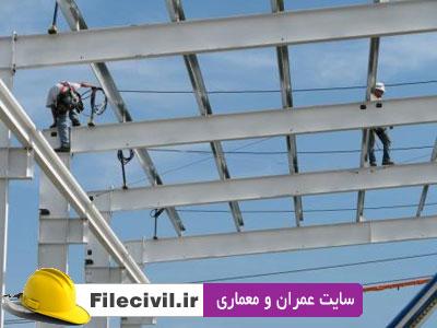 نرم افزار اکسل طراحی لاپه یا پرلین سقف