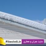 دانلود نرم افزار بارگذاری بار برف سقف های شیبدار