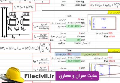 نرم افزار طراحی اتصال گیردار تیر به ستون LRFD