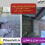 دانلود تصاویری از اشکالات اجرایی و ایمنی ساختمان
