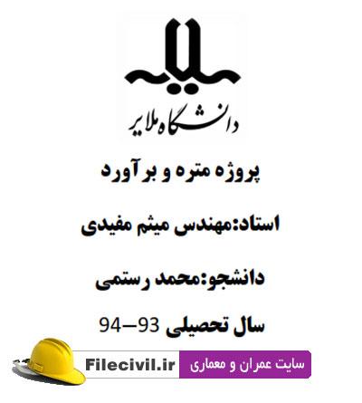 پروژه متره و برآورد ساختمان بتنی محمد رستمی