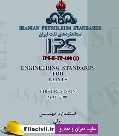 دانلود استاندارد نفت ایران برای رنگ ها