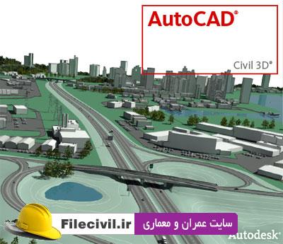 آموزش نرم افزار Civil3D مهندس رحمانی