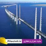 دانلود مستند ساخت پل ارتباطی دانمارک و سوئد (اورسند)