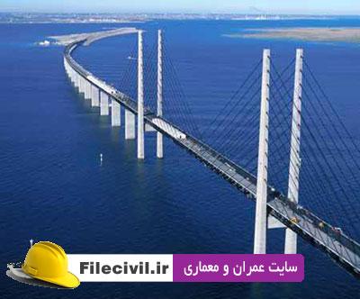 مستند ساخت پل ارتباطی دانمارک و سوئد (اورسند)