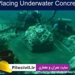 دانلود مقاله انگلیسی نحوه بتن ریزی در زیر آب