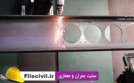 فیلم ایجاد انواع برش و سوراخ در تیرهای فولادی با لیزر