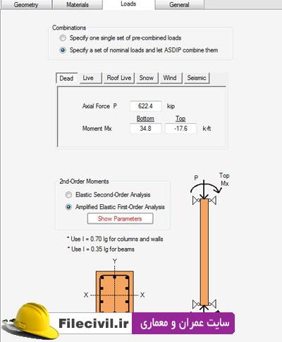 نرم افزار طراحی تیر و ستون بتنی بر اساس ACI 318