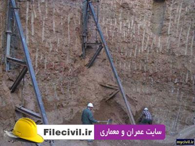 عکس های اجرایی سازه نگهبان خرپایی به صورت گام به گام