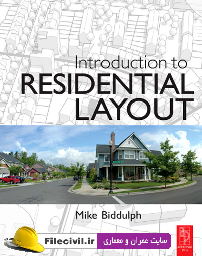 کتاب آشنایی با طرح مسکونی Introduction to Residential Layout