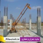 دانلود عکس های اجرایی کلیه مراحل ساخت ساختمان بتنی