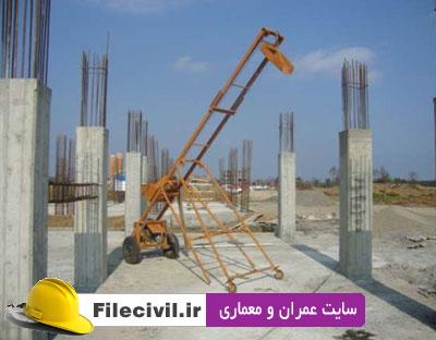 عکس های اجرایی کلیه مراحل ساخت ساختمان بتنی