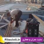 دانلود فیلم های اجرای گل میخ در سقف عرشه فولادی