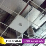 دانلود فایل انواع سقف کاذب و روش های اجرای آن