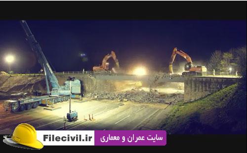 فیلم نحوه تخریب و پاک سازی کامل پل روگذر بتنی