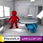 دانلود انیمیشن های کوتاه در مورد آمادگی حین وقوع زلزله