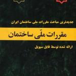 دانلود جدیدترین و آخرین مباحث مقررات ملی ساختمان ایران