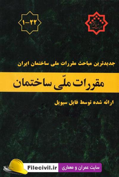 جدیدترین و آخرین مباحث مقررات ملی ساختمان ایران