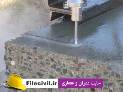 فیلم تخریب بتن با فشار آب دستگاه واتر جت