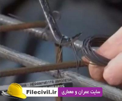 فیلم معرفی وسیله و ابزار جدید آرماتوربندی شماره 1